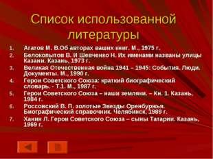 Список использованной литературы Агатов М. В.Об авторах ваших книг. М., 1975