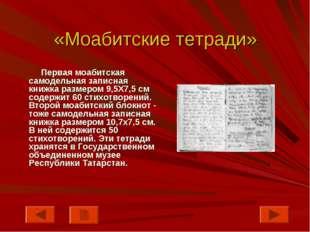 «Моабитские тетради» Первая моабитская самодельная записная книжка размером 9