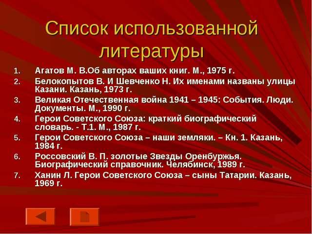 Список использованной литературы Агатов М. В.Об авторах ваших книг. М., 1975...
