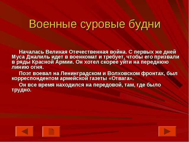 Военные суровые будни Началась Великая Отечественная война. С первых же дней...