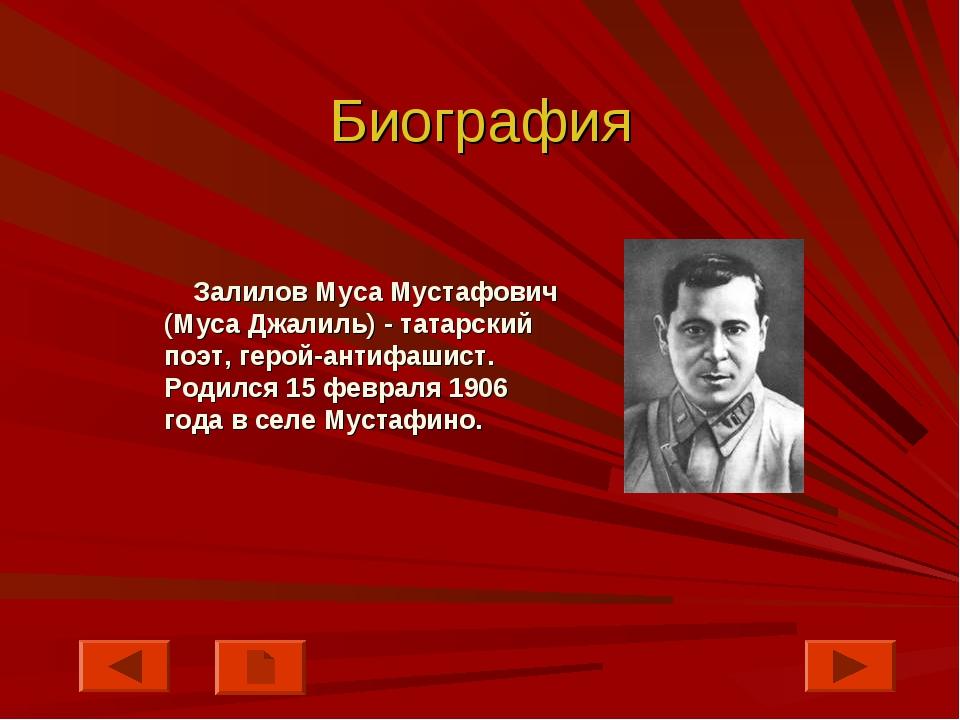 Биография Залилов Муса Мустафович (Муса Джалиль) - татарский поэт, герой-анти...