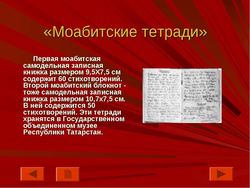 «Моабитские тетради» Первая моабитская самодельная записная книжка размером 9...