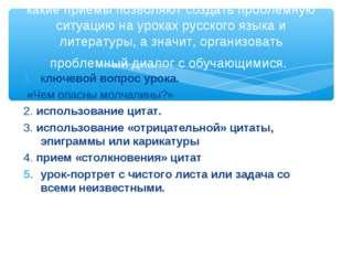 какие приемы позволяют создать проблемную ситуацию на уроках русского языка и