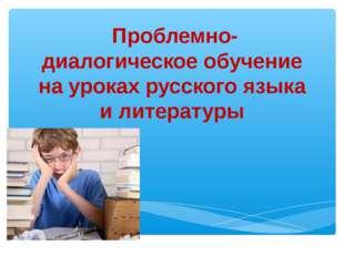 Проблемно-диалогическое обучение на уроках русского языка и литературы