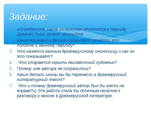 Задание: «Определите, какое из полотен относится к периоду Древней Руси, отве...