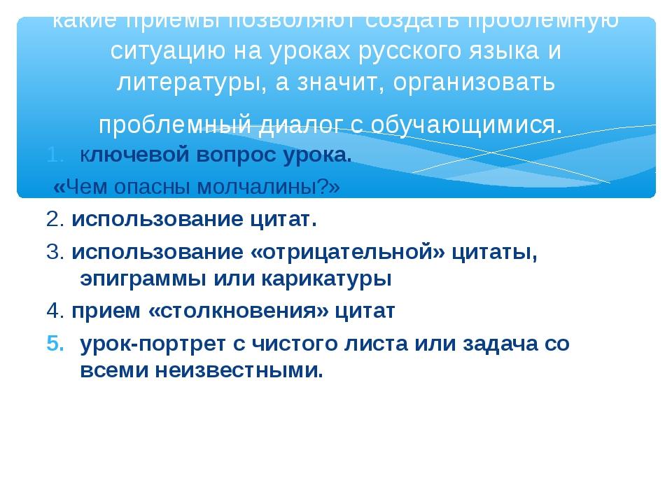 какие приемы позволяют создать проблемную ситуацию на уроках русского языка и...