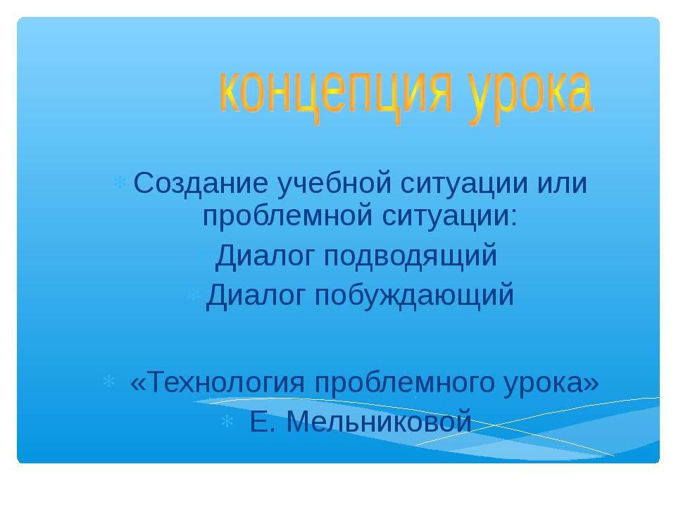 Создание учебной ситуации или проблемной ситуации: Диалог подводящий Диалог п...