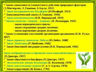 Закон совокупности (совместного) действия природных факторов (Э.Митчерлих, А.