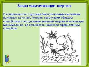 В соперничестве с другими биологическими системами выживает та из них, котора