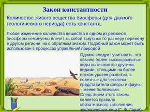 Количество живого вещества биосферы (для данного геологического периода) есть