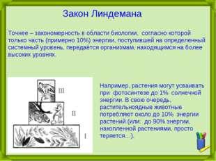 Точнее – закономерность в области биологии, согласно которой только часть (п