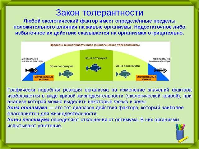 Любой экологический фактор имеет определённые пределы положительного влияния...
