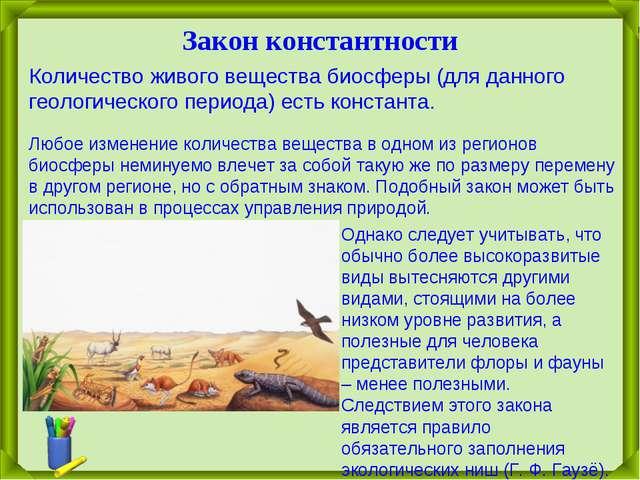 Количество живого вещества биосферы (для данного геологического периода) есть...