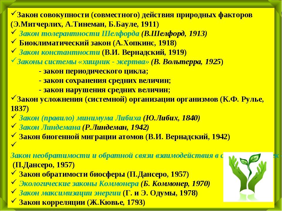 Закон совокупности (совместного) действия природных факторов (Э.Митчерлих, А....