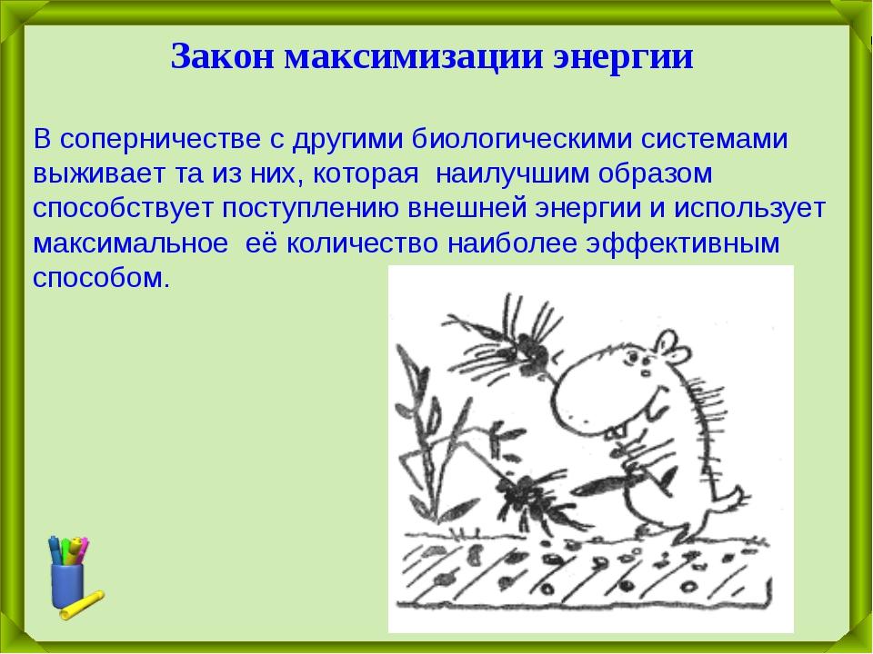 В соперничестве с другими биологическими системами выживает та из них, котора...