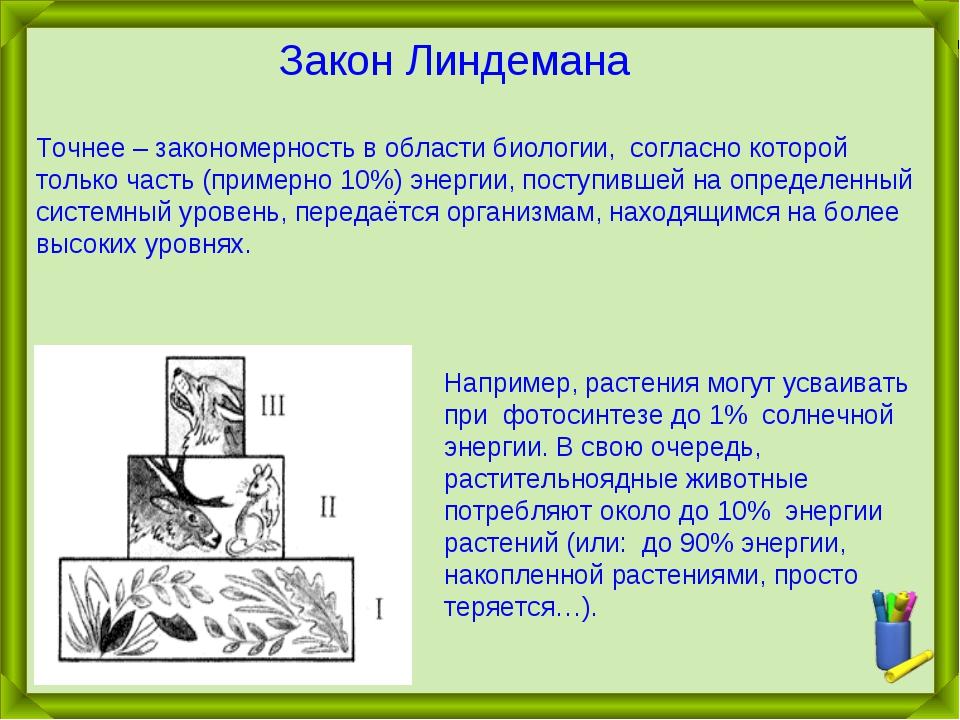 Точнее – закономерность в области биологии, согласно которой только часть (п...