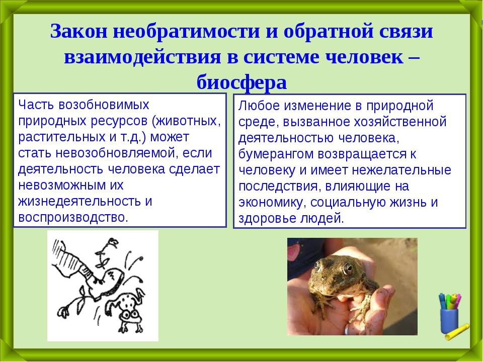 Закон необратимости и обратной связи взаимодействия в системе человек – биосф...