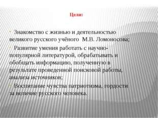 Цели:  Знакомство с жизнью и деятельностью великого русского учёного М.В. Ло