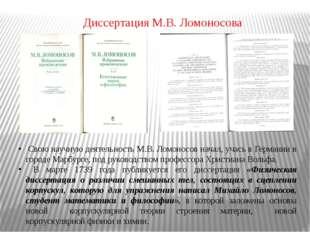 Диссертация М.В. Ломоносова Свою научную деятельность М.В. Ломоносов начал, у