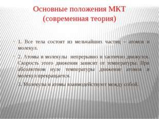 Основные положения МКТ (современная теория) 1. Все тела состоят из мельчайших