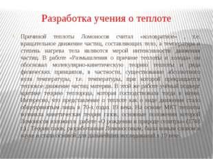 Разработка учения о теплоте Причиной теплоты Ломоносов считал «коловратное» ,