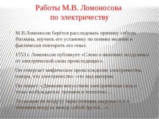 Работы М.В. Ломоносова по электричеству М.В.Ломоносов берётся расследовать пр