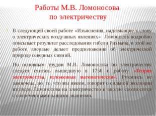 Работы М.В. Ломоносова по электричеству В следующей своей работе «Изъяснения,