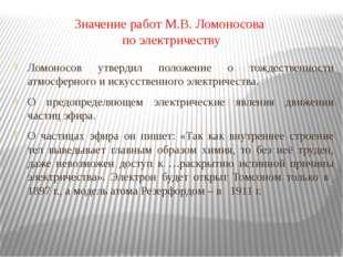Значение работ М.В. Ломоносова по электричеству Ломоносов утвердил положение