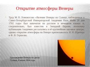 Открытие атмосферы Венеры Труд М.В.Ломоносова «Явление Венеры на Солнце, на