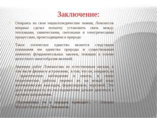 Заключение: Опираясь на свои энциклопедические знания, Ломоносов впервые сдел