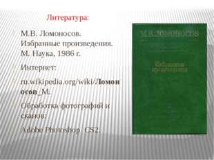 Литература: М.В. Ломоносов. Избранные произведения. М. Наука, 1986 г. Интерне