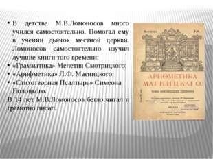 В детстве М.В.Ломоносов много учился самостоятельно. Помогал ему в учении дь