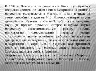 В 1734 г. Ломоносов отправляется в Киев, где обучается несколько месяцев. Не