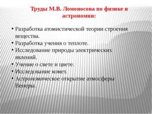 Труды М.В. Ломоносова по физике и астрономии: Разработка атомистической теори
