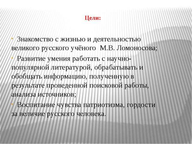 Цели:  Знакомство с жизнью и деятельностью великого русского учёного М.В. Ло...