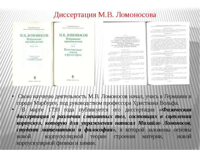 Диссертация М.В. Ломоносова Свою научную деятельность М.В. Ломоносов начал, у...