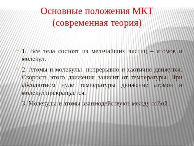 Основные положения МКТ (современная теория) 1. Все тела состоят из мельчайших...