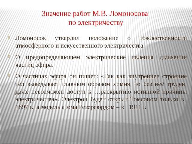 Значение работ М.В. Ломоносова по электричеству Ломоносов утвердил положение...