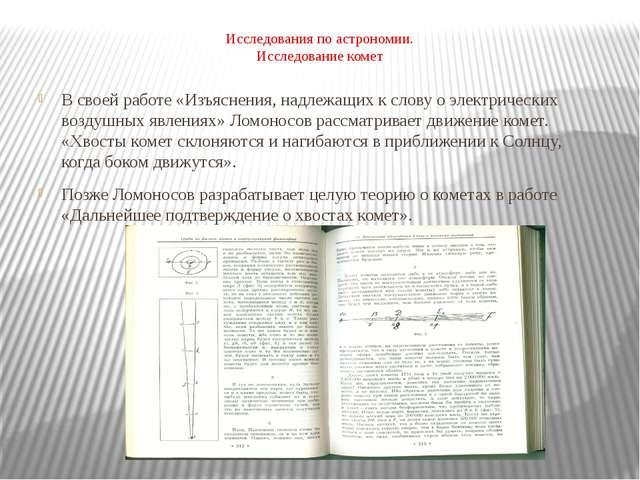 Исследования по астрономии. Исследование комет В своей работе «Изъяснения, на...