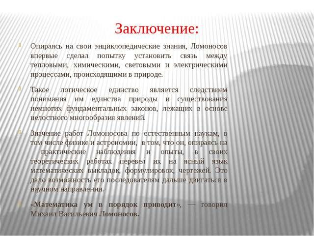 Заключение: Опираясь на свои энциклопедические знания, Ломоносов впервые сдел...