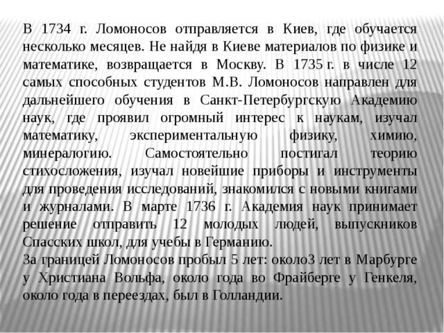 В 1734 г. Ломоносов отправляется в Киев, где обучается несколько месяцев. Не...