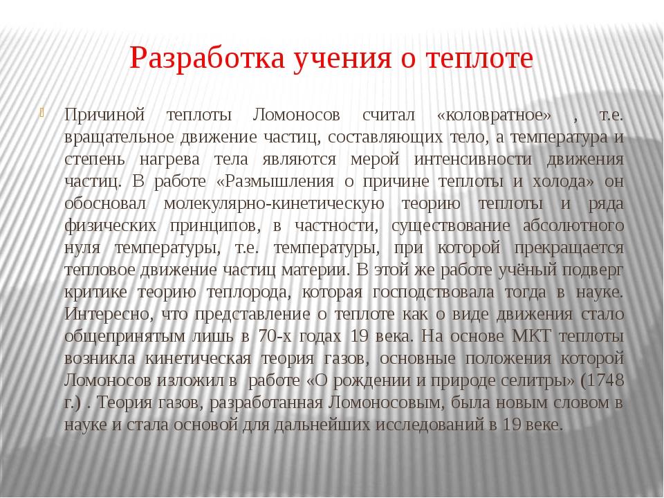 Разработка учения о теплоте Причиной теплоты Ломоносов считал «коловратное» ,...