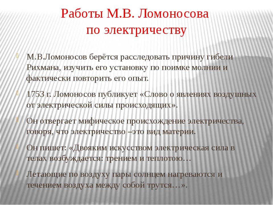 Работы М.В. Ломоносова по электричеству М.В.Ломоносов берётся расследовать пр...