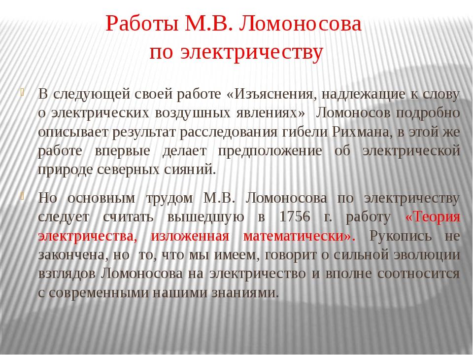 Работы М.В. Ломоносова по электричеству В следующей своей работе «Изъяснения,...