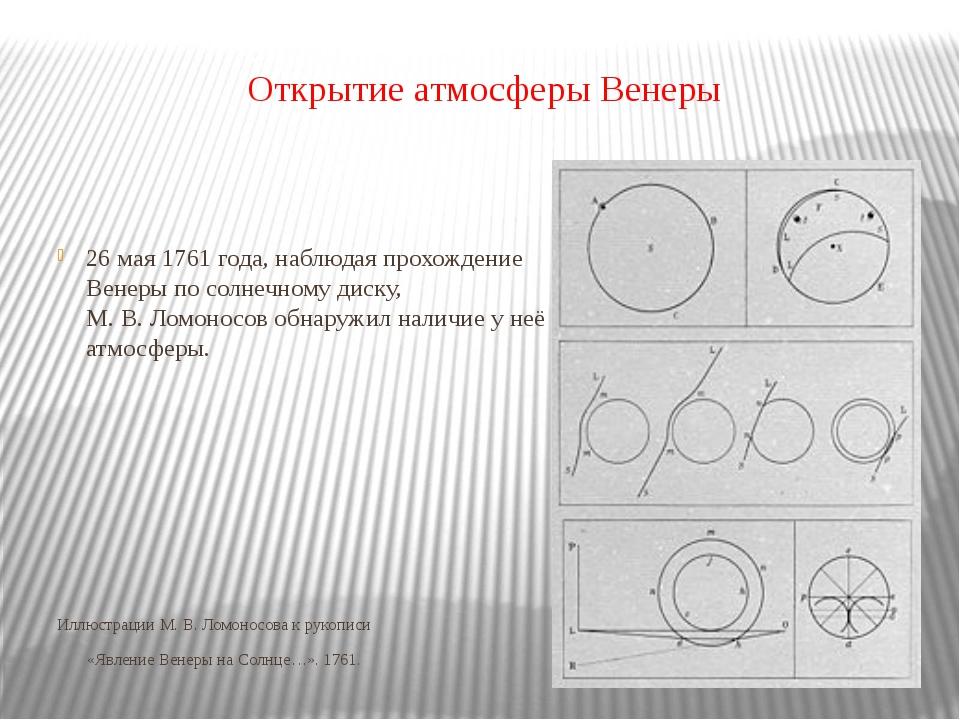 Открытие атмосферы Венеры 26 мая 1761 года, наблюдая прохождение Венеры по с...