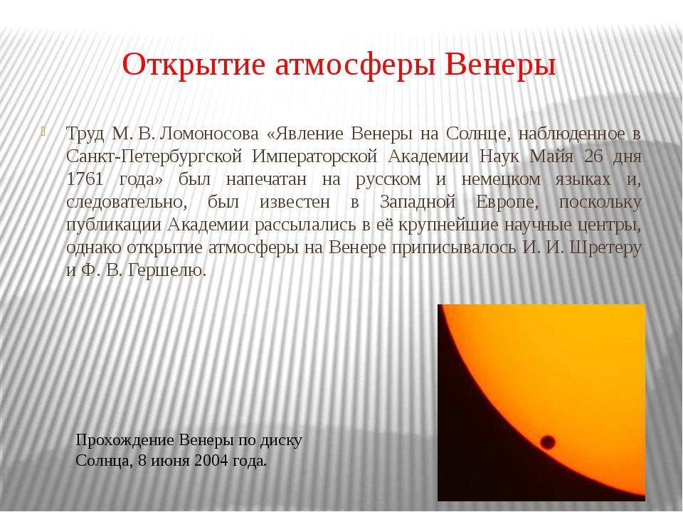 Открытие атмосферы Венеры Труд М.В.Ломоносова «Явление Венеры на Солнце, на...