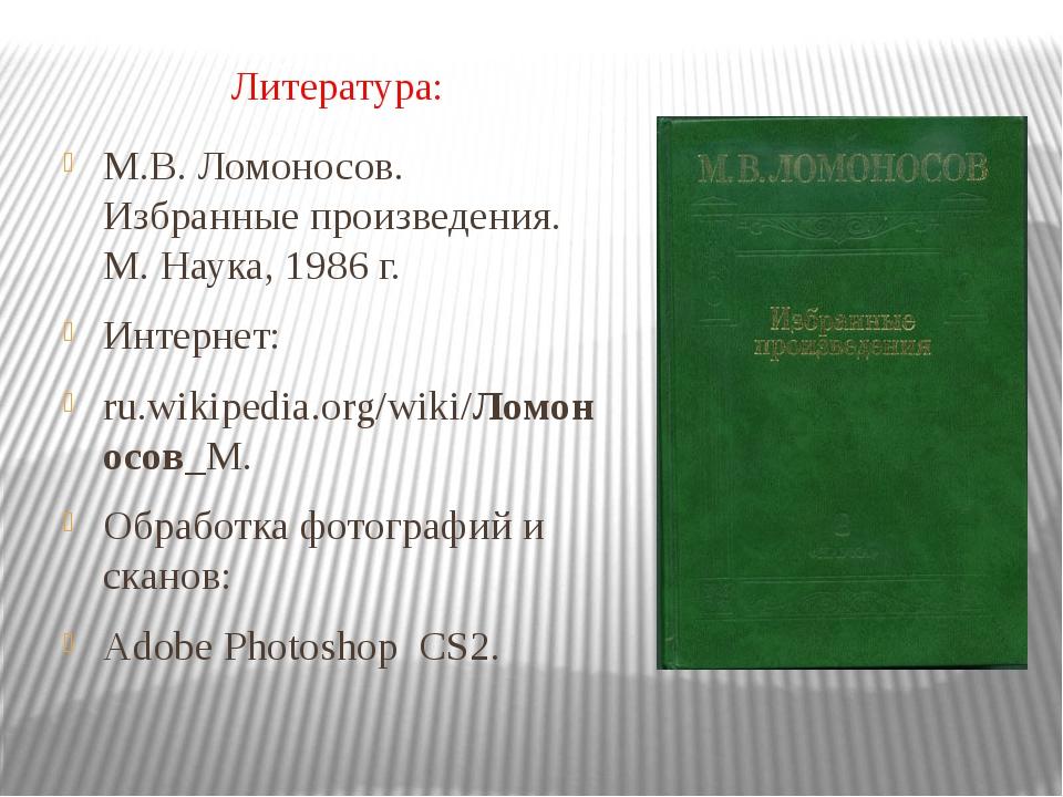 Литература: М.В. Ломоносов. Избранные произведения. М. Наука, 1986 г. Интерне...