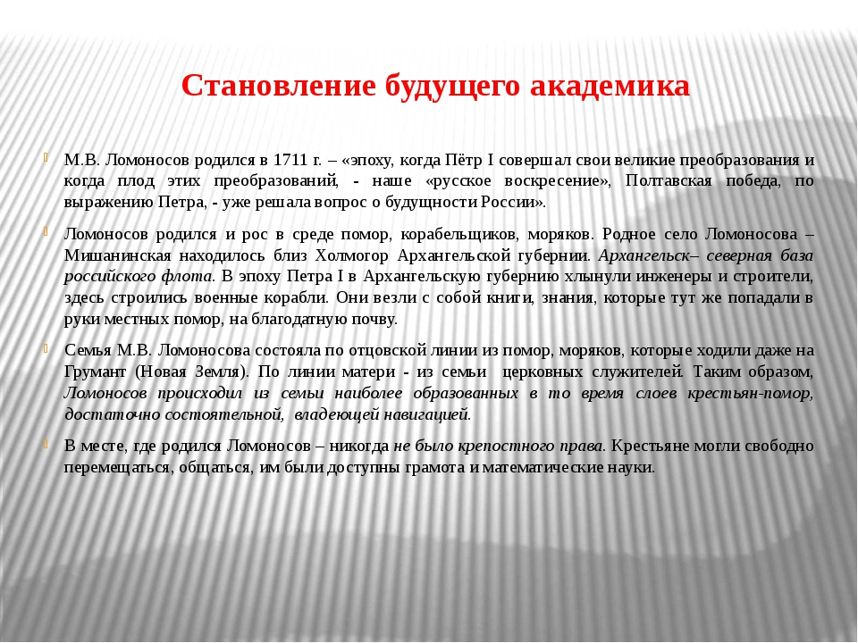 Становление будущего академика М.В. Ломоносов родился в 1711 г. – «эпоху, ког...