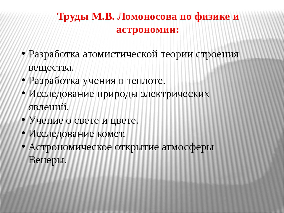 Труды М.В. Ломоносова по физике и астрономии: Разработка атомистической теори...