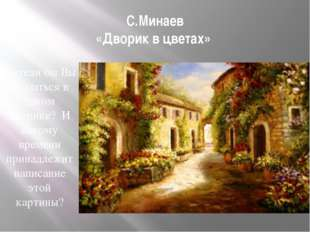 С.Минаев «Дворик в цветах» Хотели бы Вы оказаться в таком дворике? И какому в